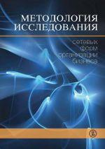 скачать книгу Методология исследования сетевых форм организации бизнеса автора  Коллектив авторов