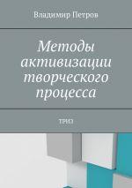 скачать книгу Методы активизации творческого процесса. ТРИЗ автора Владимир Петров