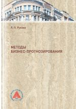скачать книгу Методы бизнес-прогнозирования  автора Лидия Рунова