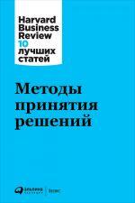 скачать книгу Методы принятия решений автора  Harvard Business Review (HBR)
