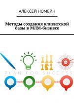 скачать книгу Методы создания клиентской базы в МЛМ-бизнесе автора Алексей Номейн