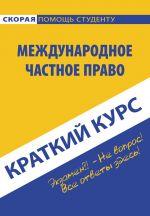 скачать книгу Международное частное право автора  Коллектив авторов