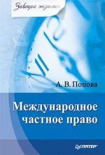 скачать книгу Международное частное право автора Анна Попова