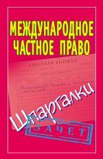 скачать книгу Международное частное право. Шпаргалки автора Павел Смирнов