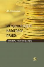 скачать книгу Международное налоговое право: проблемы теории и практики автора Данил Винницкий
