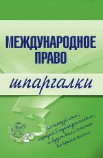 скачать книгу Международное право автора Н. Вирко