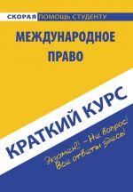 скачать книгу Международное право автора  Коллектив авторов