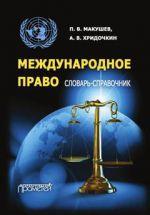скачать книгу Международное право. Словарь-справочник автора Андрей Хридочкин