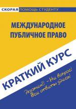 скачать книгу Международное публичное право автора  Коллектив авторов