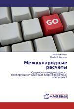 скачать книгу Международные расчеты. Сущность международного предпринимательства и теория расчетных отношений автора Николай Камзин