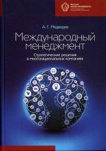 скачать книгу Международный менеджмент. Стратегические решения в многонациональных компаниях автора Андрей Медведев