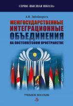 скачать книгу Межгосударственные интеграционные объединения на постсоветском пространстве автора Александр Забейворота