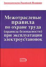 скачать книгу Межотраслевые правила по охране труда (правила безопасности) при эксплуатации электроустановок автора  Коллектив авторов