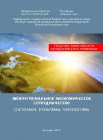 скачать книгу Межрегиональное экономическое сотрудничество. Состояние, проблемы, перспективы автора Тамара Ускова