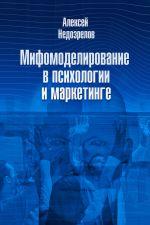 скачать книгу Мифомоделирование в психологии и маркетинге автора Алексей Недозрелов