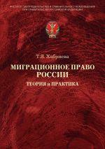 скачать книгу Миграционное право России. Теория и практика автора Талия Хабриева
