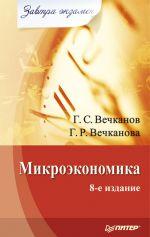 скачать книгу Микроэкономика автора Григорий Вечканов