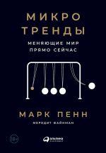 скачать книгу Микротренды, меняющие мир прямо сейчас автора Марк Пенн