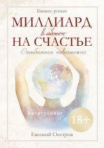 скачать книгу Миллиард вобмен насчастье автора Евгений Осетров