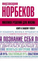 скачать книгу Миллион решений для жизни: ключ к вашему успеху автора Мирзакарим Норбеков
