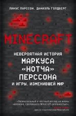 скачать книгу Minecraft. Невероятная история Маркуса «Нотча» Перссона и игры, изменившей мир автора Линус Ларcсон