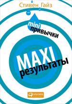 скачать книгу MINI-привычки – MAXI-результаты автора Стивен Гайз
