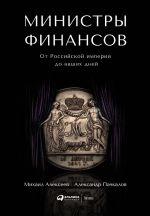 скачать книгу Министры финансов автора Александр Пачкалов