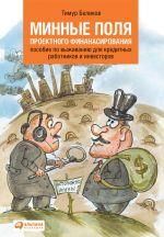 скачать книгу Минные поля проектного финансирования. Пособие по выживанию для кредитных работников и инвесторов автора Тимур Беликов