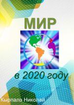 скачать книгу Мир в 2020 году автора Кырпалэ Николай