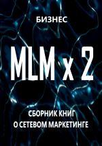 скачать книгу MLM x2. Сборник книг осетевом маркетинге автора  Бизнес