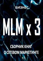 скачать книгу MLM x3. Сборник книг осетевом маркетинге автора  Бизнес