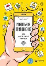 скачать книгу Мобильное приложение как инструмент бизнеса автора Вячеслав Семенчук