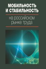 скачать книгу Мобильность и стабильность на российском рынке труда автора  Коллектив авторов