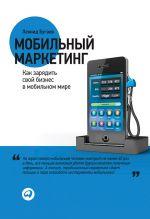 скачать книгу Мобильный маркетинг. Как зарядить свой бизнес в мобильном мире автора Леонид Бугаев