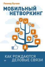 скачать книгу Мобильный нетворкинг. Как рождаются деловые связи автора Леонид Бугаев