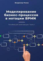 скачать книгу Моделирование бизнес-процессов внотацииBPMN. Пособие для начинающих. Часть I автора Владимир Репин