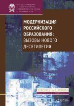 скачать книгу Модернизация российского образования. Вызовы нового десятилетия автора А. Волков