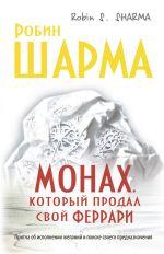 скачать книгу Монах, который продал свой «феррари» автора Робин Шарма