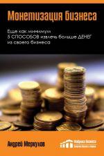 скачать книгу Монетизация бизнеса автора Андрей Меркулов