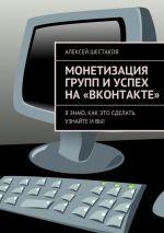 скачать книгу Монетизация групп иуспех на«ВКонтакте» автора Алексей Шестаков