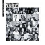 скачать книгу Монологи о бизнесе. Девелопмент автора Алена Шевченко