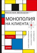 скачать книгу Монополия на клиента автора Николай Шевыров