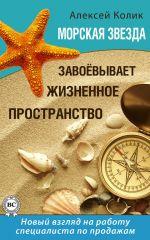 скачать книгу Морская звезда завоевывает жизненное пространство. Новый взгляд на работу специалиста по продажам автора Алексей Колик