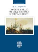 скачать книгу Морские пираты: от Средневековья к современности автора Виктор Сидорченко