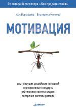 скачать книгу Мотивация автора Ася Барышева