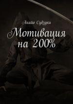 скачать книгу Мотивация на 200% автора Акайо Судзуки
