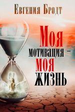 скачать книгу Моя мотивация – моя жизнь автора Евгения Бродт