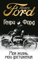 скачать книгу Моя жизнь, мои достижения автора Генри Форд