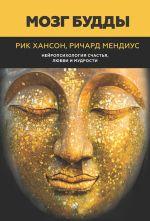 скачать книгу Мозг Будды: нейропсихология счастья, любви и мудрости автора Рик Хансон