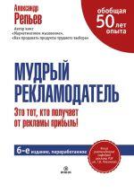 скачать книгу Мудрый рекламодатель автора Александр Репьев